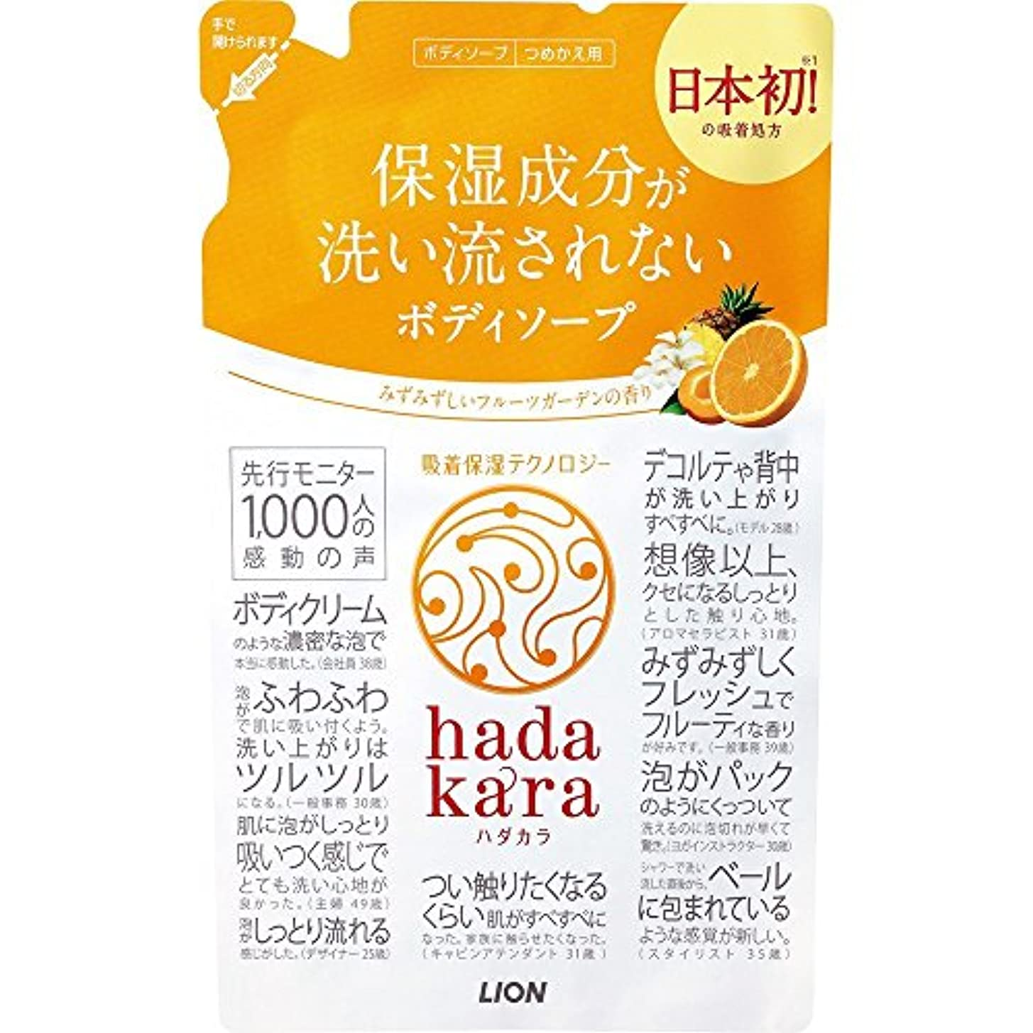 オゾン運動する望みhadakara(ハダカラ) ボディソープ フルーツガーデンの香り 詰め替え 360ml