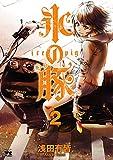 氷の豚 2 (ヤングチャンピオン・コミックス)