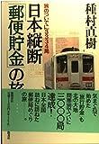 日本縦断「郵便貯金」の旅―旅のついでに3334局