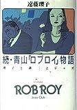 続・青山「ロブロイ」物語―瓔子と譲二とジャズ