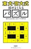 """""""東大・京大式""""頭がよくなるパズル (文春新書)"""