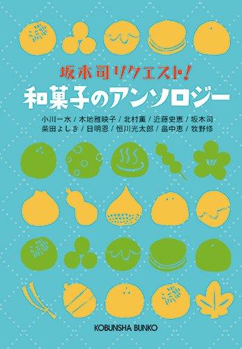 和菓子のアンソロジー (光文社文庫)の詳細を見る