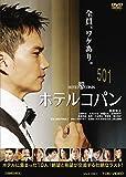 ホテルコパン[DVD]
