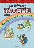 小学生のための楽しい英語劇
