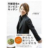 川越達也のコンビニ・キッチン