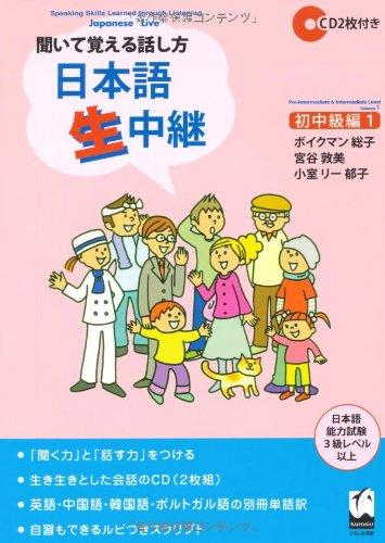 聞いて覚える話し方 日本語生中継・初中級編〈1〉の詳細を見る