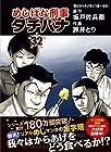 めしばな刑事タチバナ 第32巻