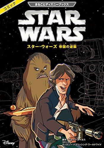 まるごとディズニーブックス スター・ウォーズ 帝国の逆襲の詳細を見る