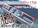 ヴィッツ130系 前期 PWSWパネル [カラーバリエーション]カーボン調T072