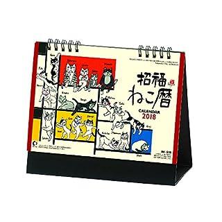 新日本カレンダー 2018年 招福ねこ暦 カレンダー 卓上 8515