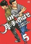 QPトム&ジェリー外伝 月に手をのばせ(5)(少年チャンピオン・コミックス・エクストラ)