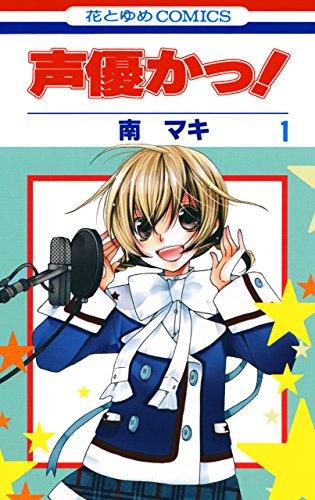 声優かっ! 1 (花とゆめコミックス)