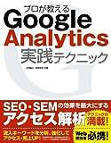 プロが教える Google Analytics 実践テクニック