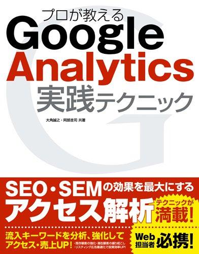プロが教える Google Analytics 実践テクニックの詳細を見る