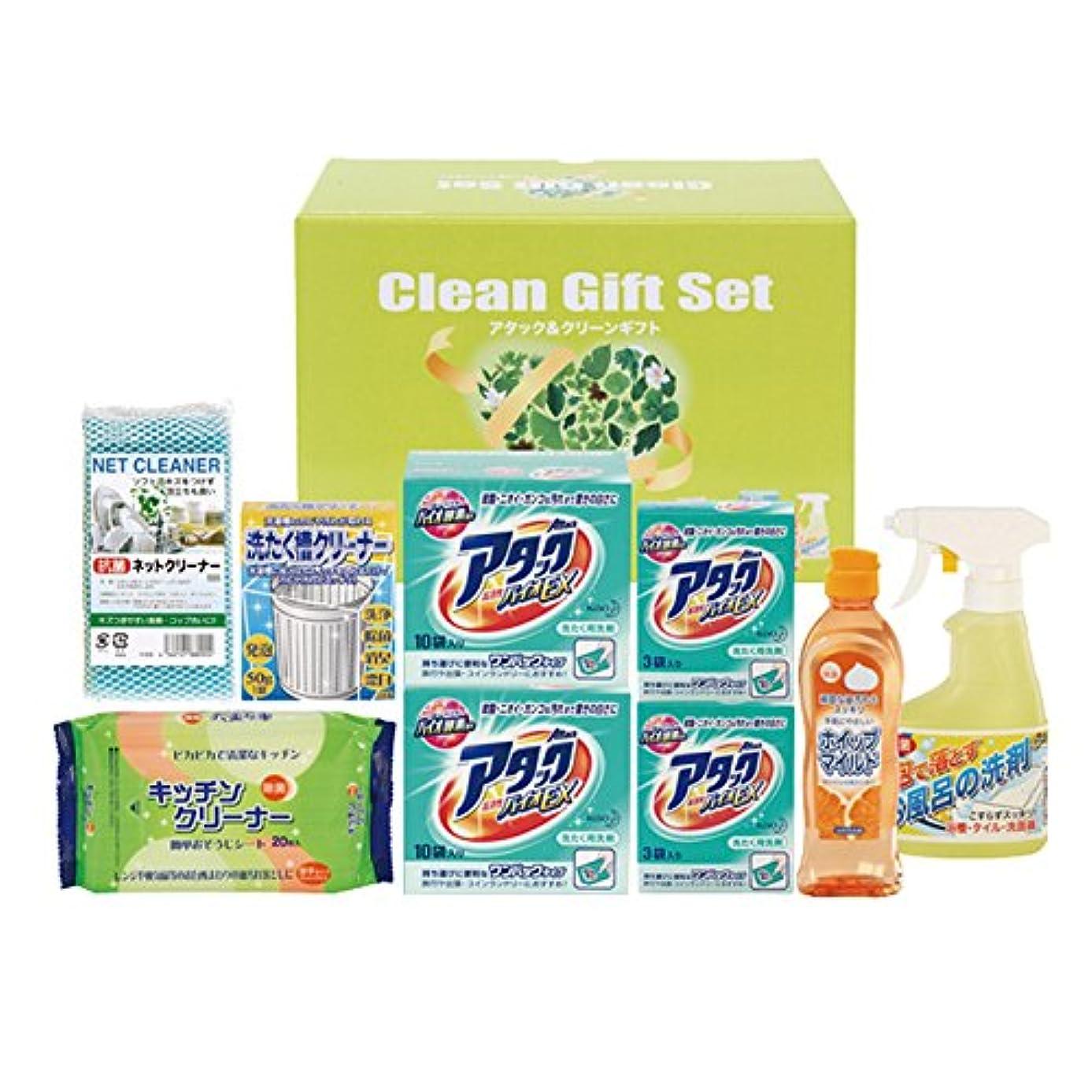 ポジション適用するグラディス花王 アタック 洗濯 洗剤 &クリーン 贈答 ギフト 9点セット KAG-30 6368