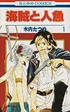 海賊と人魚 第1巻 (花とゆめCOMICS)