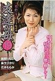 友達の母 19 [DVD]