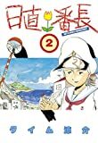 日直番長(2) (ヤングマガジンコミックス)
