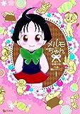 メルモちゃん 1 (リュウコミックス)