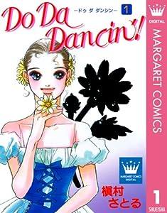 Do Da Dancin'! 1巻 表紙画像