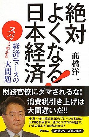 絶対よくなる!日本経済 スパッとわかる経済ニュースの大問題の詳細を見る
