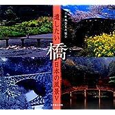 遺したい日本の風景 (5) 橋