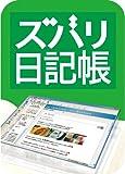 ズバリ日記帳 [ダウンロード]