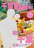 千葉Walker 2017秋 (ウォーカームック)