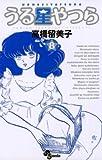 うる星やつら 新装版 / 高橋 留美子 のシリーズ情報を見る