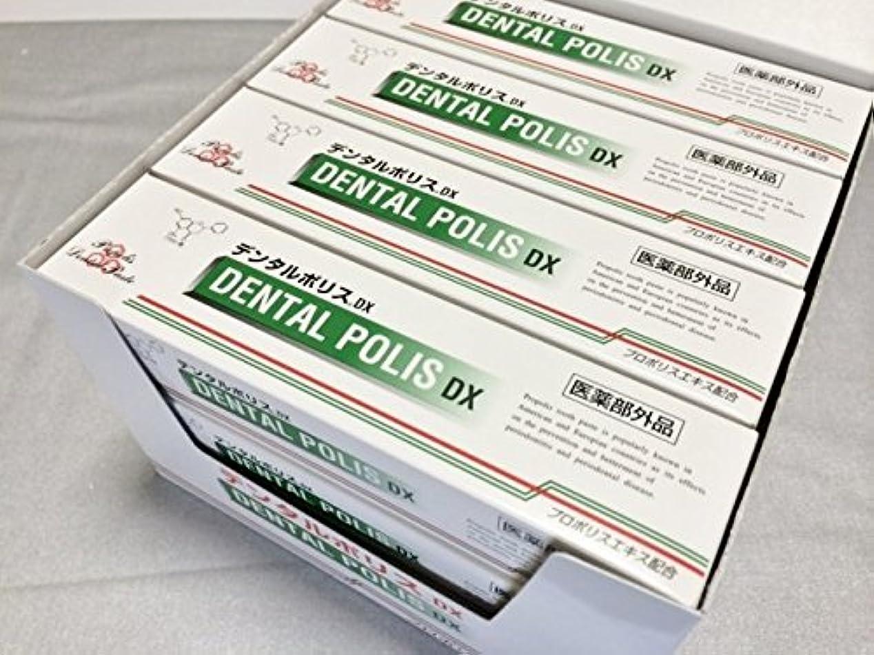 商人包囲にんじんデンタルポリス DX 12本セット 医薬部外品