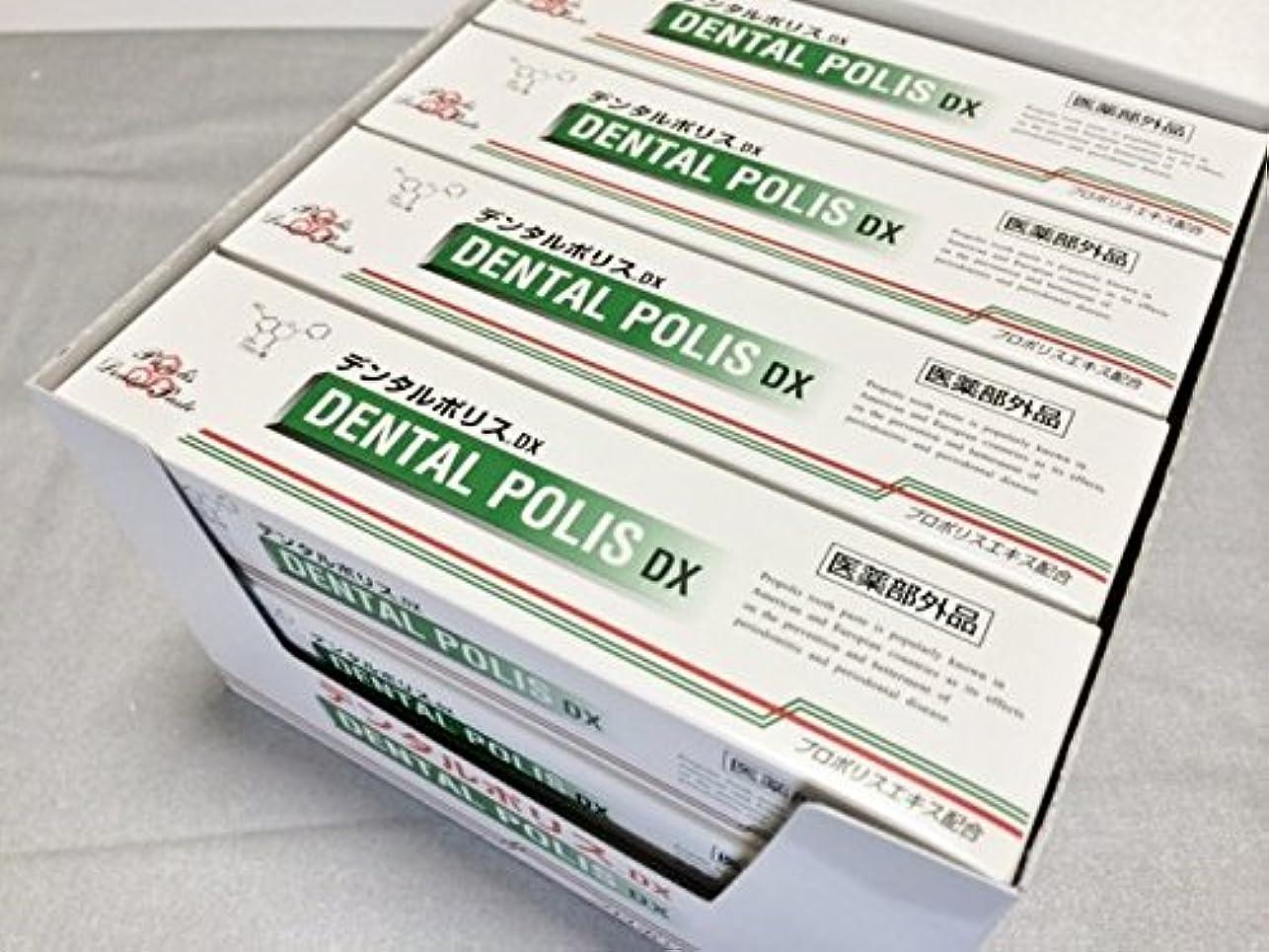 誕生意志に反する神経障害デンタルポリス DX 12本セット 医薬部外品