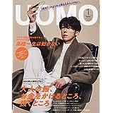 UOMO(ウオモ) 2021年 01 月号 [雑誌]