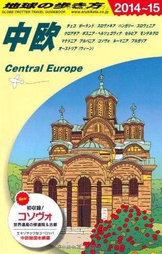 A25 地球の歩き方 中欧 2014~2015の詳細を見る