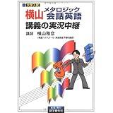 横山メタロジック会話英語の実況中継
