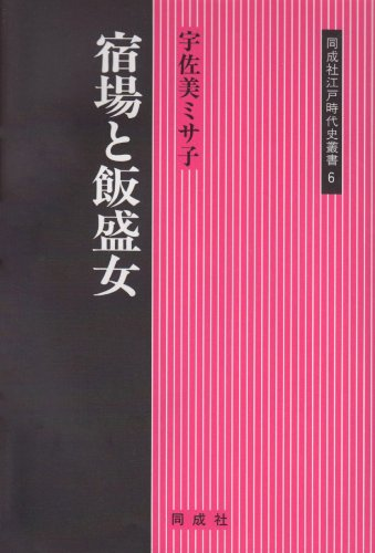 宿場と飯盛女 (同成社江戸時代史叢書)