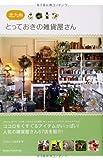 北九州とっておきの雑貨屋さん 画像