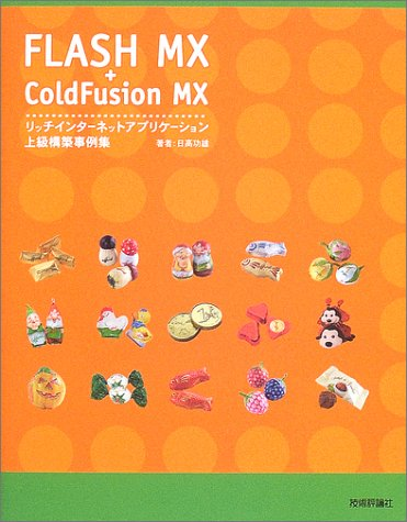 FLASH MX+Cold Fusion MX リッチインターネットアプリ ケーション上級構築事例集の詳細を見る