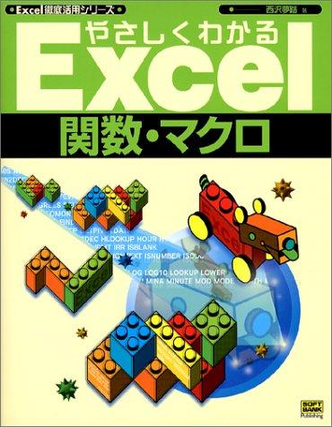 やさしくわかるExcel関数・マクロ (Excel徹底活用シリーズ)の詳細を見る