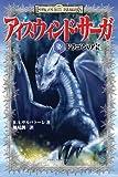 アイスウィンド・サーガ 〈2〉 ドラゴンの宝 (〈D&Dスーパーファンタジーシリーズ〉)