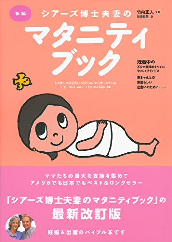 先輩ママが教える!妊娠中に読んでおきたいオススメの本をご紹介!