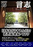 言志 Vol.15-日本を主語とした電子マガジン