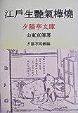 江戸生艶気樺焼 (夕陽亭文庫)