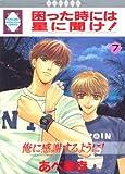 困った時には星に聞け! (7) (冬水社・いち好きコミックス)