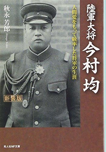 陸軍大将 今村均―人間愛をもって統率した将軍の生涯 (光人社NF文庫)