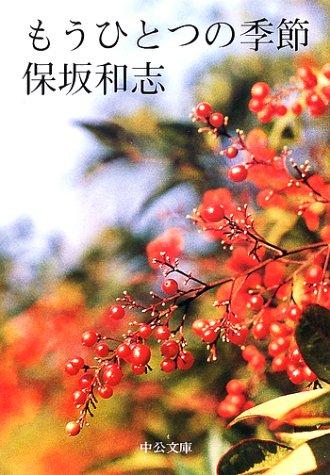 もうひとつの季節 (中公文庫) / 保坂 和志