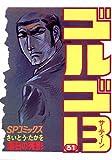 ゴルゴ13(31) (ビッグコミックス)