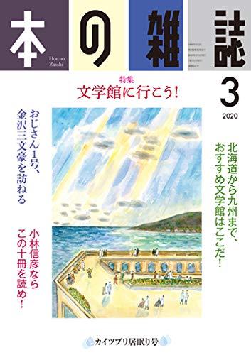 3月 カイツブリ居眠り号 No.441