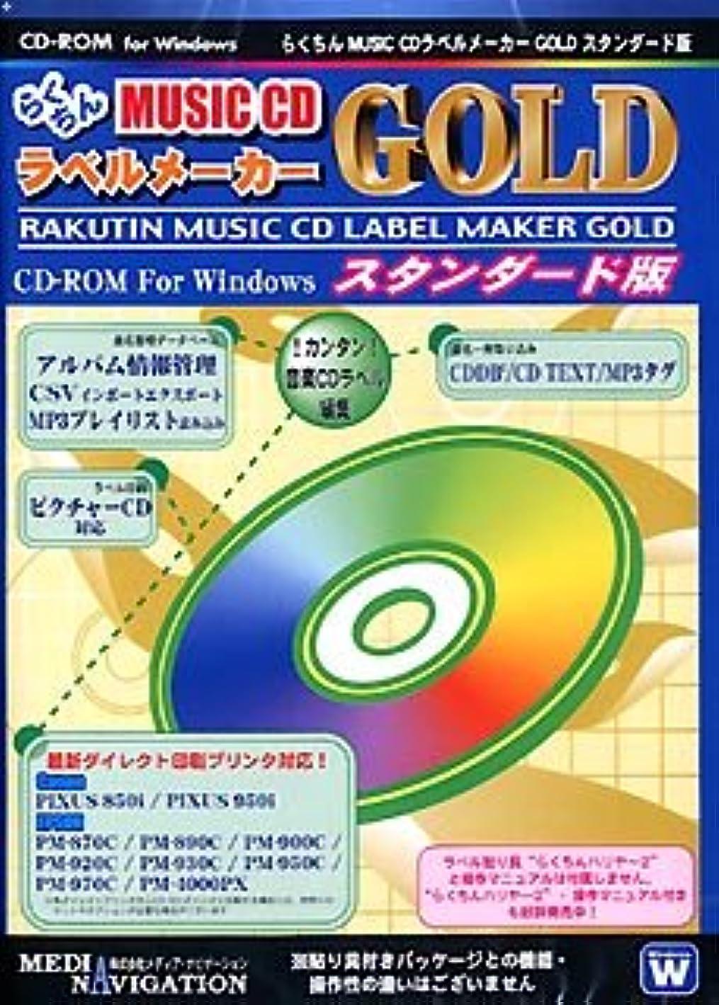 アコー酸報奨金らくちんMUSIC CDラベルメーカー GOLD スタンダード版