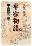現代語訳 平家物語 上 (河出文庫)
