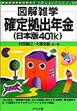 図解雑学 確定拠出年金(日本版401k) (図解雑学シリーズ)